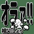 祖父江さんデカ文字シンプル