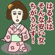 はるよさん専用大人の名前スタンプ(関西弁)