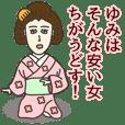 ゆみさん専用大人の名前スタンプ(関西弁)