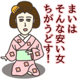 まいさん専用大人の名前スタンプ(関西弁)