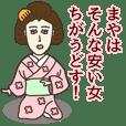 まやさん専用大人の名前スタンプ(関西弁)