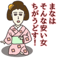 まなさん専用大人の名前スタンプ(関西弁)