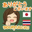 เปียโนจัง ขอบคุณสำหรับทุกวัน ญี่ปุ่น-ไทย