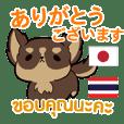 犬 : 感謝の毎日 日本語タイ語