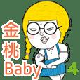 金桃Baby#4 – 烙英語(歐菲絲混搭)