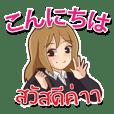 แพรวจัง ทุกที่ทุกเวลา ภาษาไทย-ญี่ปุ่น