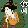 【細川】浮世絵すたんぷ
