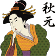 【秋元】浮世絵すたんぷ