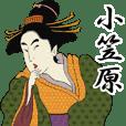 【小笠原】浮世絵すたんぷ