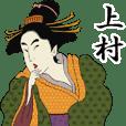 【上村】浮世絵すたんぷ