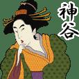 【神谷】浮世絵すたんぷ