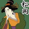 【松岡】浮世絵すたんぷ
