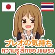 プレオの楽しい旅日本語タイ語