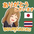 プレオ : 感謝の毎日 日本語&タイ語