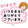 Sticker for exclusive use of Madoka 2