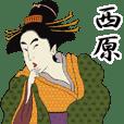 【西原】浮世絵すたんぷ
