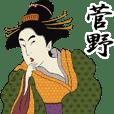 【菅野】浮世絵すたんぷ