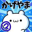 To Kageyama. Ver.2