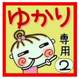 Convenient sticker of [Yukari]!2