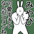 みやび◎専用/シュール/名前スタンプ