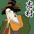 【志村】浮世絵すたんぷ