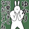 ゆかり◎専用/シュール/名前スタンプ