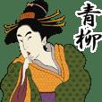 【青柳】浮世絵すたんぷ