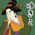 【ゆきこ】浮世絵すたんぷ