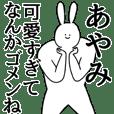 あやみ◎専用/シュール/名前スタンプ