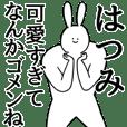 はつみ◎専用/シュール/名前スタンプ