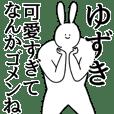 ゆずき◎専用/シュール/名前スタンプ