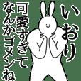 いおり◎専用/シュール/名前スタンプ