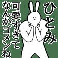 ひとみ◎専用/シュール/名前スタンプ