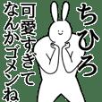 ちひろ◎専用/シュール/名前スタンプ