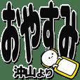 沖山さんデカ文字シンプル