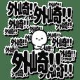 外崎さんデカ文字シンプル