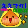 カワイイ玉ねぎの淡路弁 改良版byさらら98