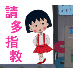 90's Chibi Maruko Chan Part 1 Stickers