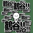 鶴谷さんデカ文字シンプル