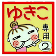 [ゆきこ]の便利なスタンプ!2