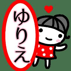 名前スタンプ【ゆりえ】あいさつ40個 - LINE スタンプ | LINE STORE