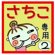 Convenient sticker of [Sachiko]!2