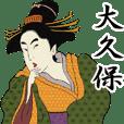 【大久保】浮世絵すたんぷ