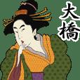 【大橋】浮世絵すたんぷ
