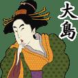 【大島】浮世絵すたんぷ