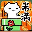 yonemitsuSticker(40)