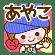 Cute Girl Ayako