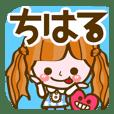 Cute Girl Chiharu