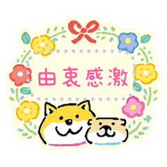 SHIBANBAN Message Stickers