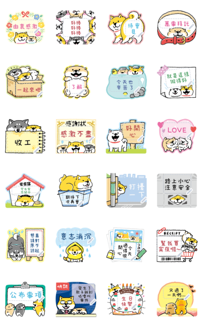 SHIBANBAN Message Stickers